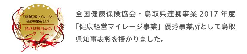 鳥取県知事表彰を受賞